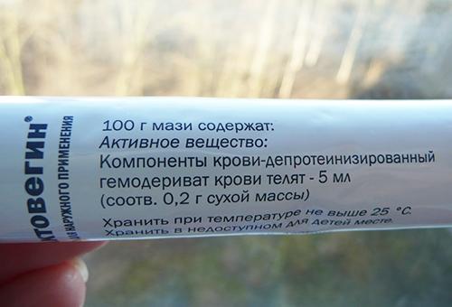 "Мазь ""Актовегин"""