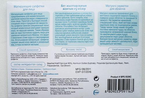 Информация на упаковке матирующих салфеток