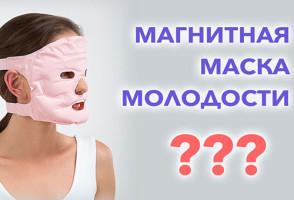 Девушка с магнитной маской для лица