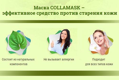 Преимущества Collamask